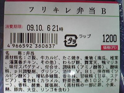 Sbsh0045_2
