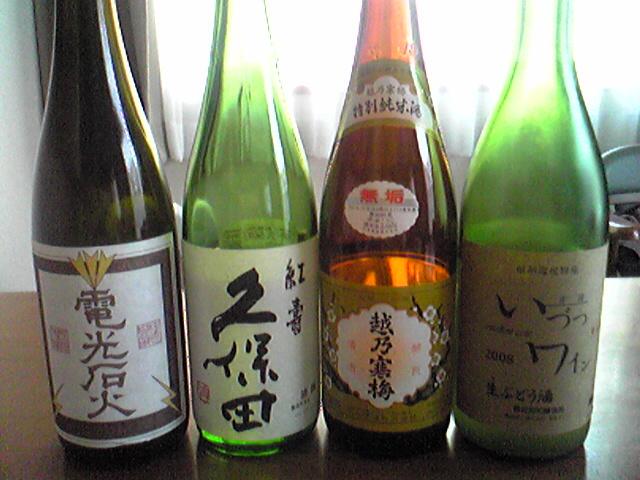 酒、酒〜〜〜